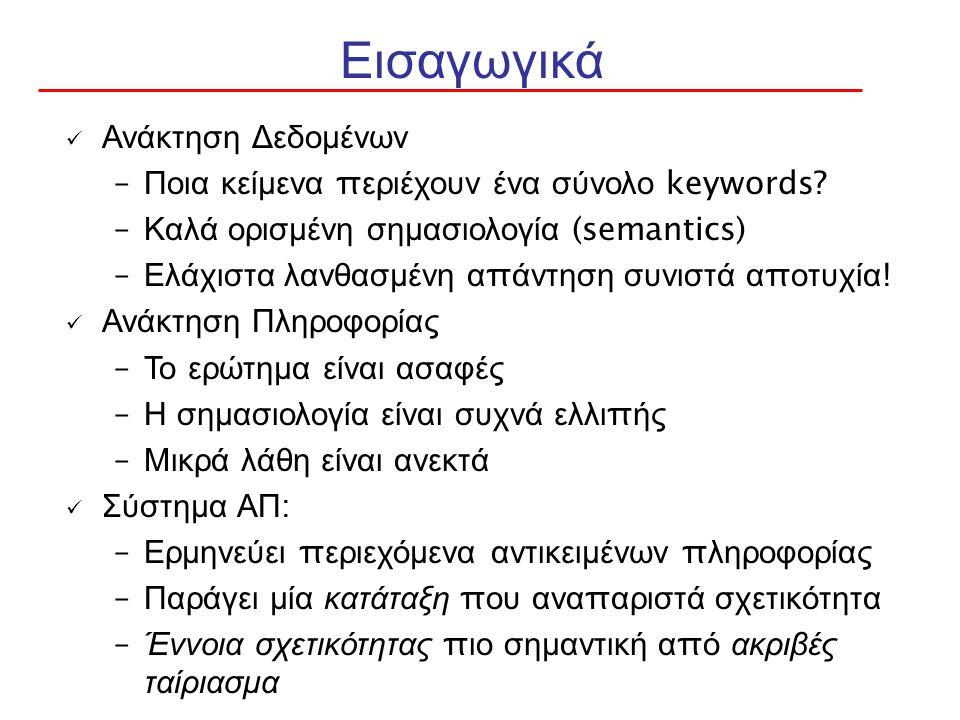 Ανάκτηση Δεδομένων – Ποια κείμενα π εριέχουν ένα σύνολο keywords.