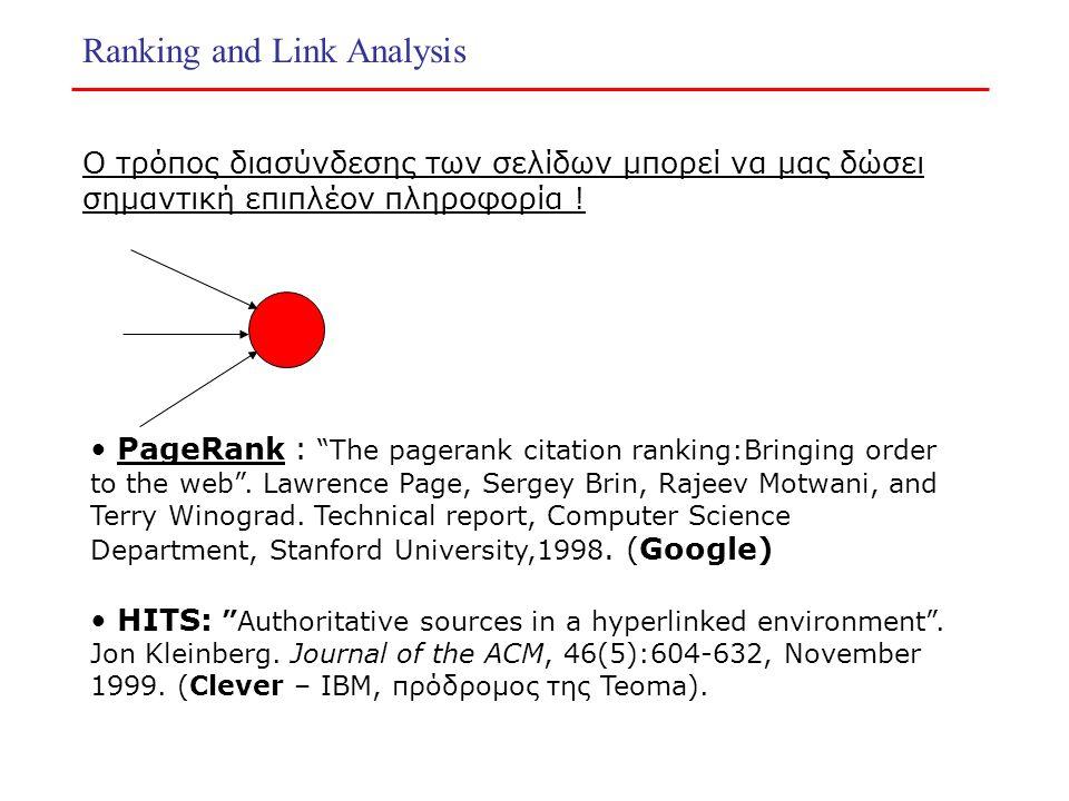 "Ranking and Link Analysis O τρόπος διασύνδεσης των σελίδων μπορεί να μας δώσει σημαντική επιπλέον πληροφορία ! PageRank : ""The pagerank citation ranki"