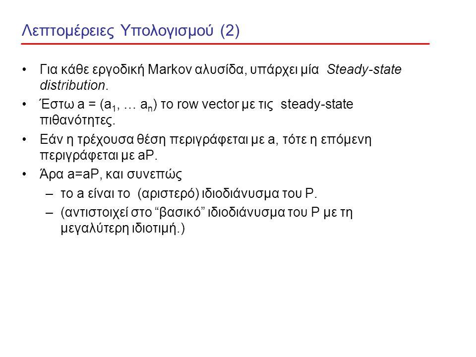 Λεπτομέρειες Υπολογισμού (2) Για κάθε εργοδική Markov αλυσίδα, υπάρχει μία Steady-state distribution.