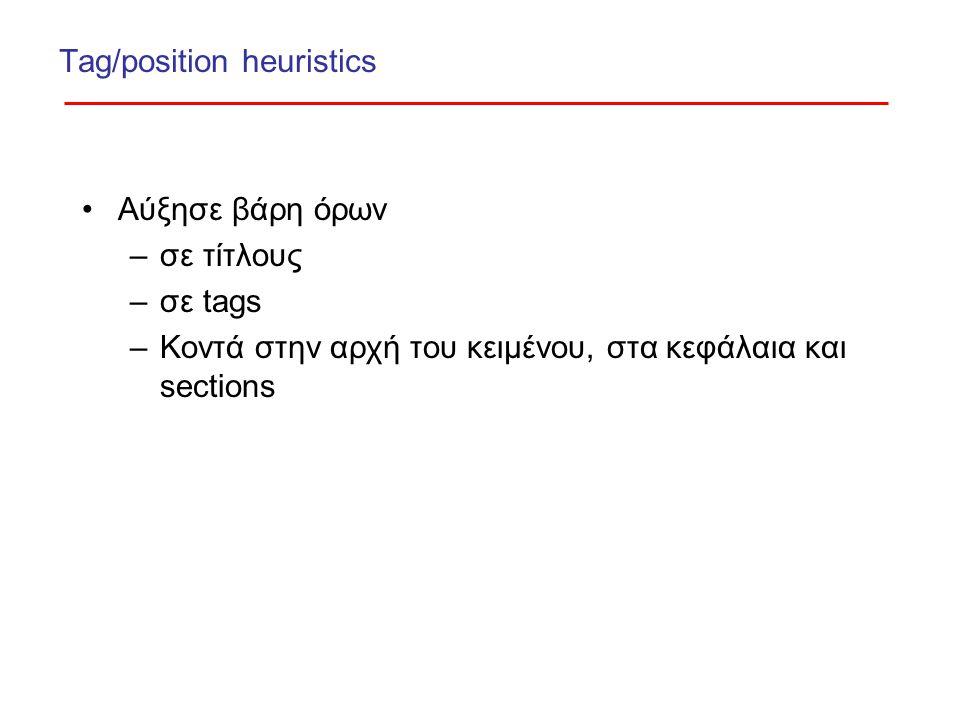 Tag/position heuristics Αύξησε βάρη όρων –σε τίτλους –σε tags –Κοντά στην αρχή του κειμένου, στα κεφάλαια και sections