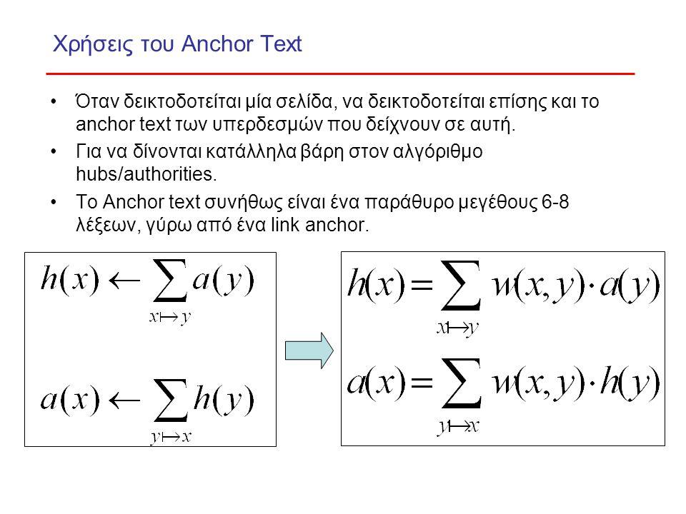 Χρήσεις του Anchor Text Όταν δεικτοδοτείται μία σελίδα, να δεικτοδοτείται επίσης και το anchor text των υπερδεσμών που δείχνουν σε αυτή.