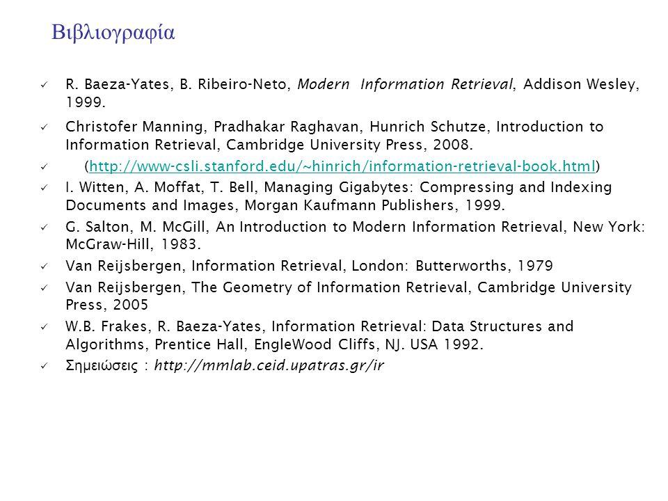 Βιβλιογραφία R. Baeza-Yates, B. Ribeiro-Neto, Modern Information Retrieval, Addison Wesley, 1999.