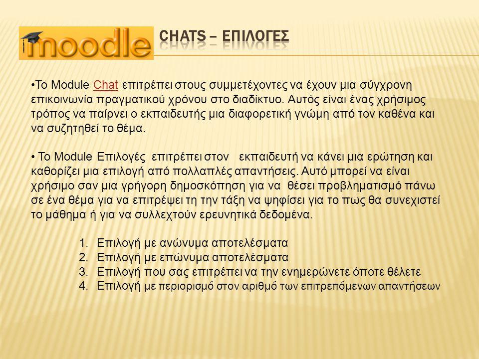 Το Module Chat επιτρέπει στους συμμετέχοντες να έχουν μια σύγχρονη επικοινωνία πραγματικού χρόνου στο διαδίκτυο. Αυτός είναι ένας χρήσιμος τρόπος να π