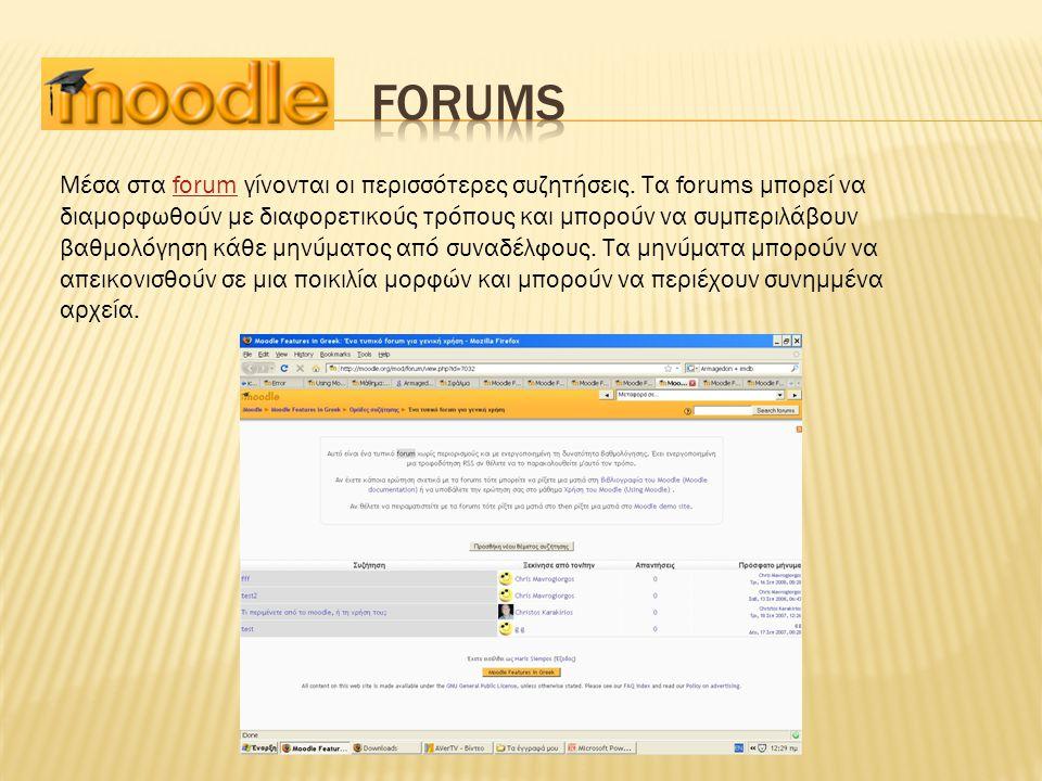 Μέσα στα forum γίνονται οι περισσότερες συζητήσεις. Τα forums μπορεί να διαμορφωθούν με διαφορετικούς τρόπους και μπορούν να συμπεριλάβουν βαθμολόγηση