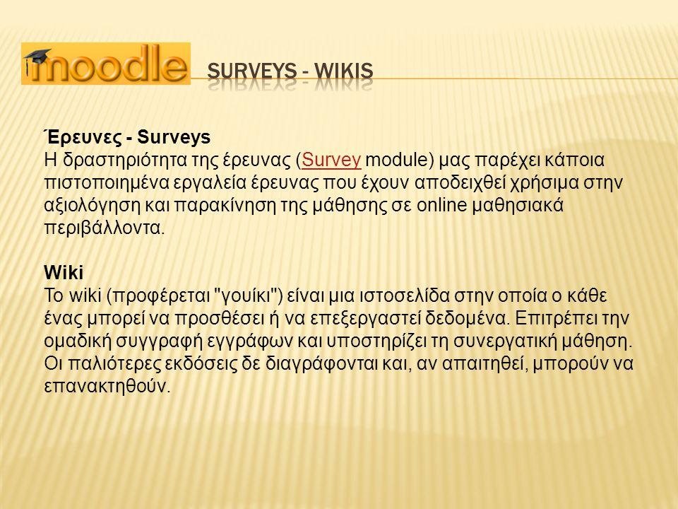 Έρευνες - Surveys Η δραστηριότητα της έρευνας (Survey module) μας παρέχει κάποια πιστοποιημένα εργαλεία έρευνας που έχουν αποδειχθεί χρήσιμα στην αξιο