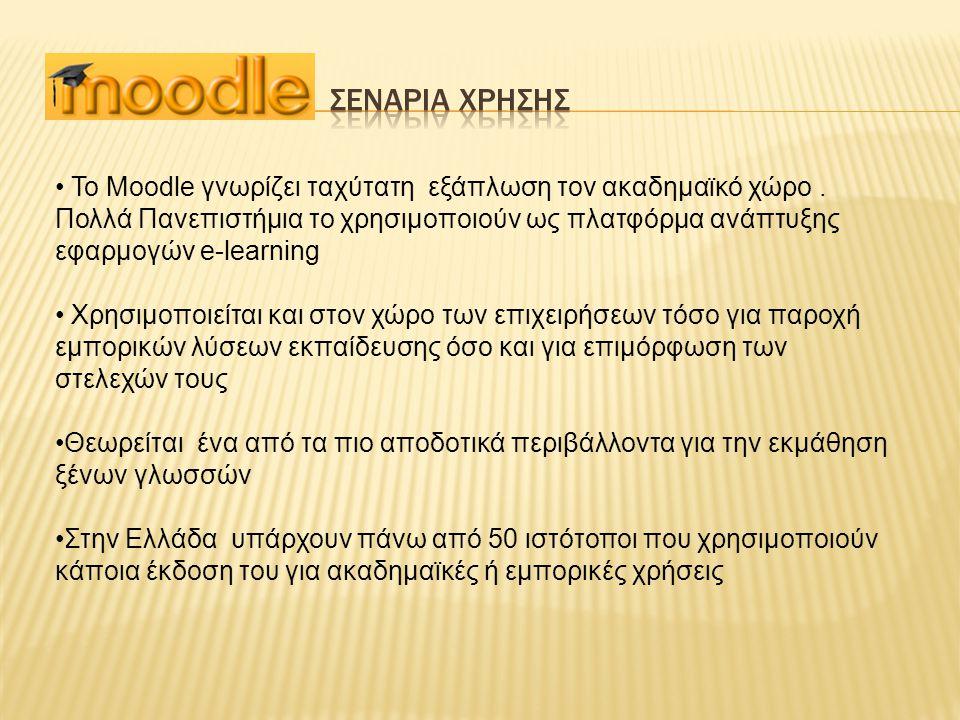 Το Moodle γνωρίζει ταχύτατη εξάπλωση τον ακαδημαϊκό χώρο. Πολλά Πανεπιστήμια το χρησιμοποιούν ως πλατφόρμα ανάπτυξης εφαρμογών e-learning Χρησιμοποιεί