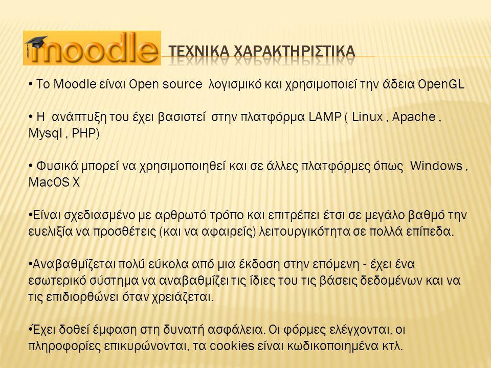 Το Moodle είναι Open source λογισμικό και χρησιμοποιεί την άδεια OpenGL Η ανάπτυξη του έχει βασιστεί στην πλατφόρμα LAMP ( Linux, Apache, Mysql, PHP)