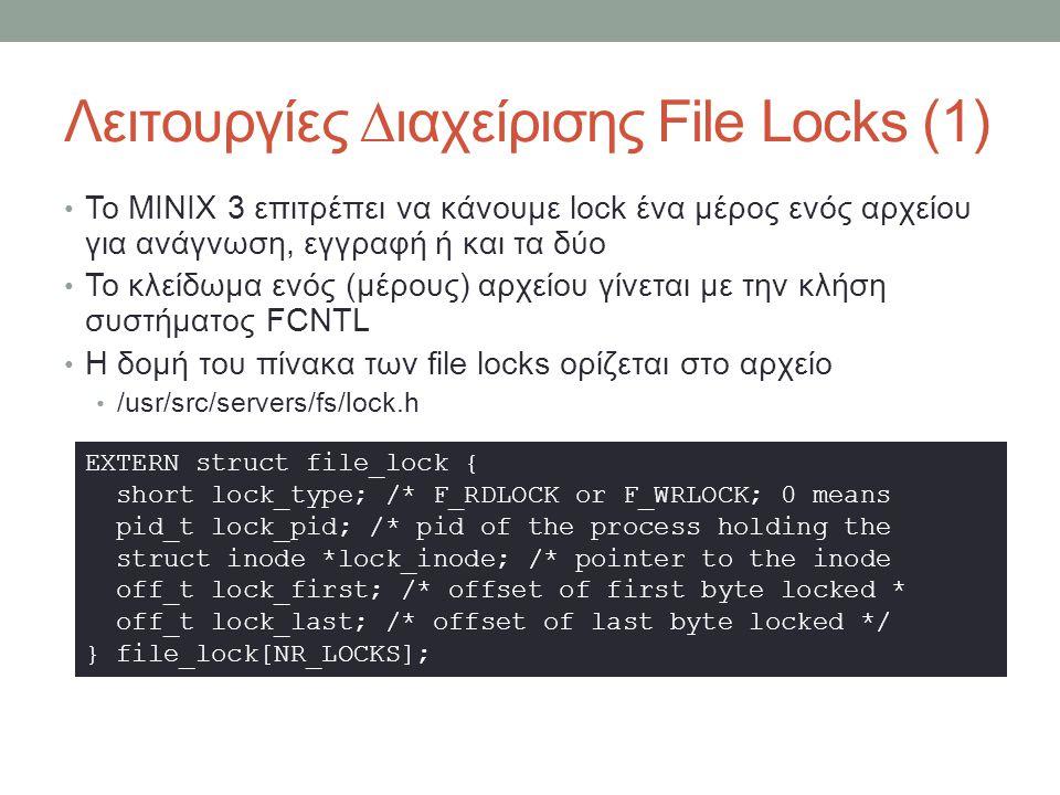 Λειτουργίες ∆ιαχείρισης File Locks (1) Το MINIX 3 επιτρέπει να κάνουμε lock ένα μέρος ενός αρχείου για ανάγνωση, εγγραφή ή και τα δύο Το κ