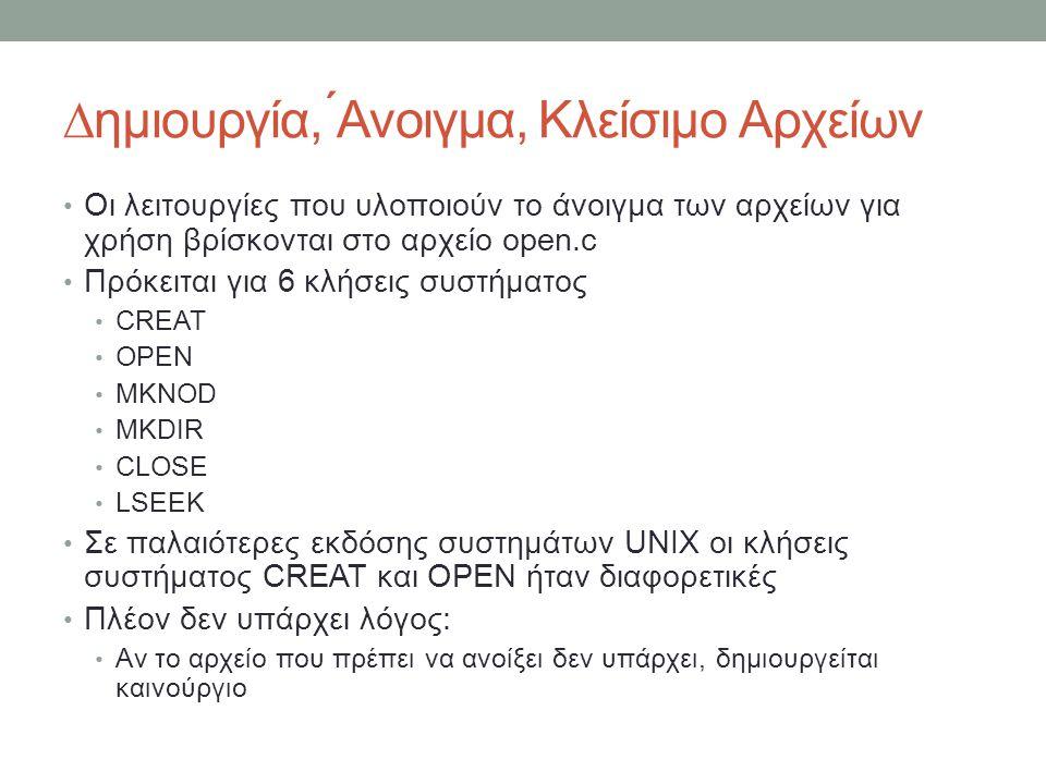 ∆ημιουργία, ́Ανοιγμα, Κλείσιμο Αρχείων Οι λειτουργίες που υλοποιούν το άνοιγμα των αρχείων για χρήση βρίσκονται στο αρχείο open.c Πρόκειται