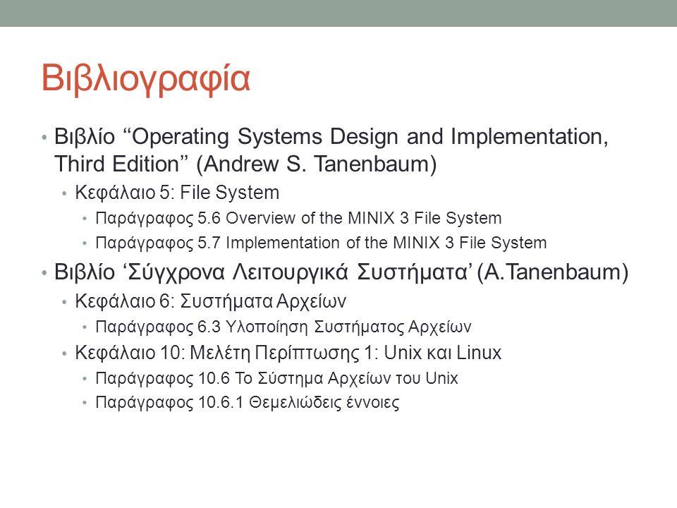 Βιβλιογραφία Βιβλίο ''Operating Systems Design and Implementation, Third Edition'' (Andrew S. Tanenbaum) Κεφάλαιο 5: File System Παράγραφος 5.6 Ov
