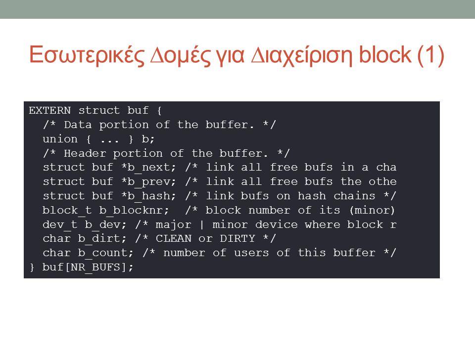 Εσωτερικές ∆ομές για ∆ιαχείριση block (1) EXTERN struct buf { /* Data portion of the buffer. */ union {... } b; /* Header portion of the buffer. */