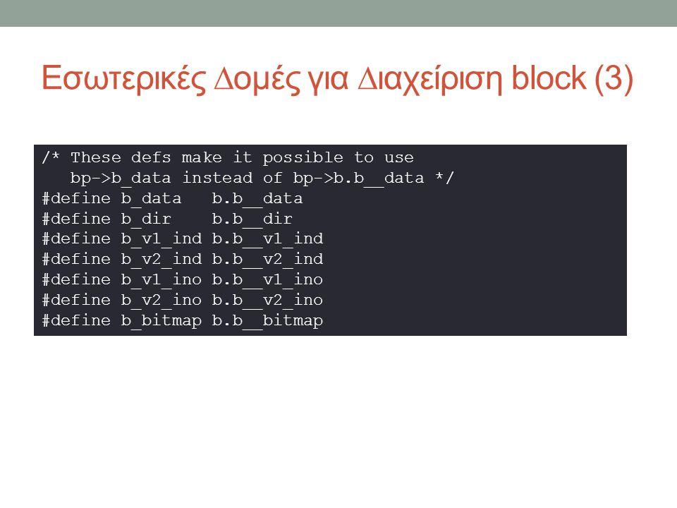 Εσωτερικές ∆ομές για ∆ιαχείριση block (3) /* These defs make it possible to use bp->b_data instead of bp->b.b__data */ #define b_data b.b__data #define b_dir b.b__dir #define b_v1_ind b.b__v1_ind #define b_v2_ind b.b__v2_ind #define b_v1_ino b.b__v1_ino #define b_v2_ino b.b__v2_ino #define b_bitmap b.b__bitmap