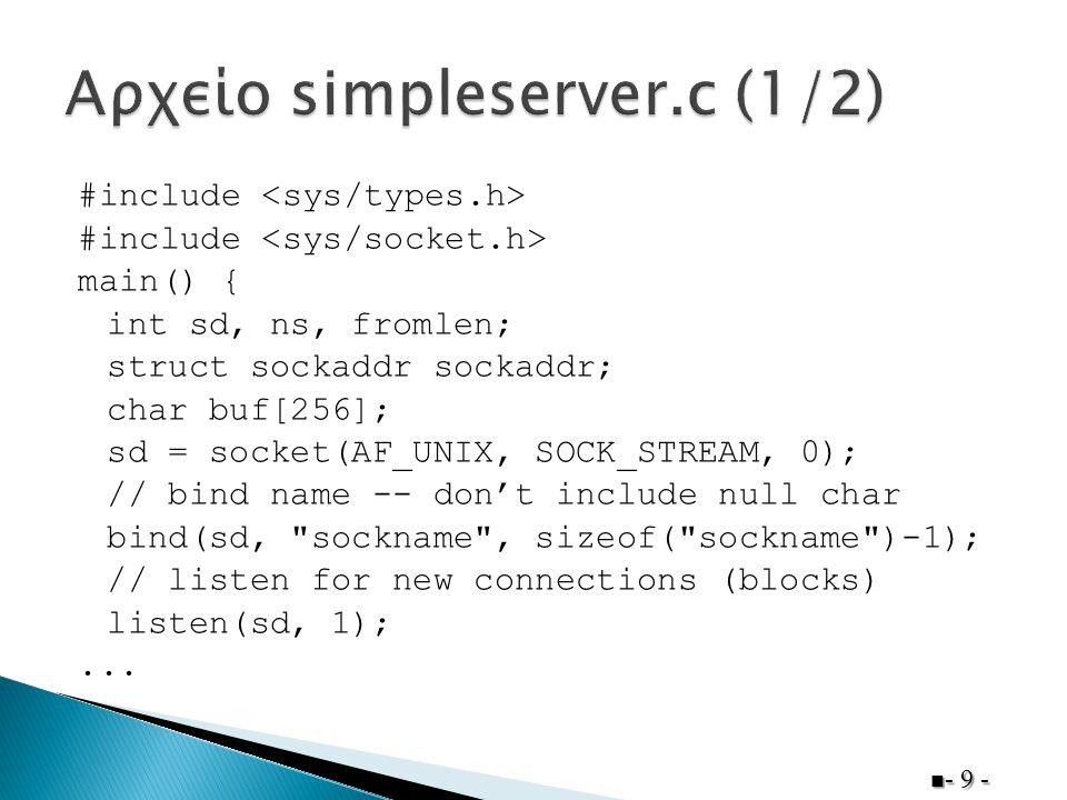 #include main() { int sd, ns, fromlen; struct sockaddr sockaddr; char buf[256]; sd = socket(AF_UNIX, SOCK_STREAM, 0); // bind name -- don't include nu