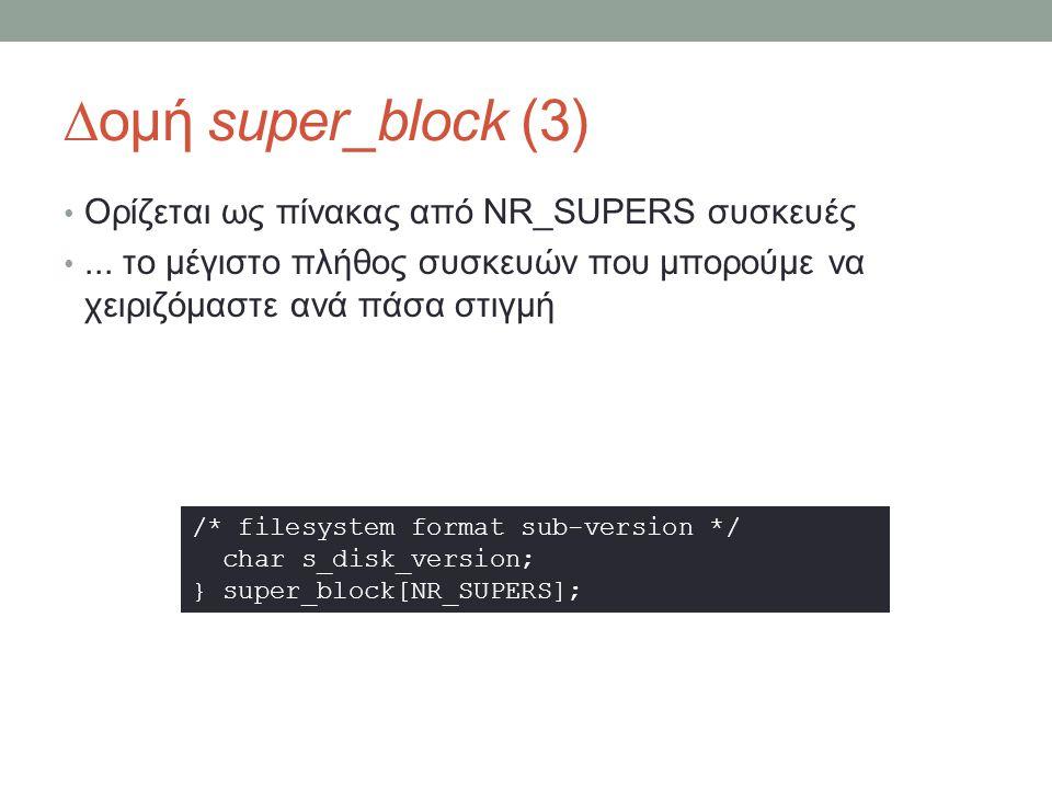 ∆ομή super_block (3) Ορίζεται ως πίνακας από NR_SUPERS συσκευές...