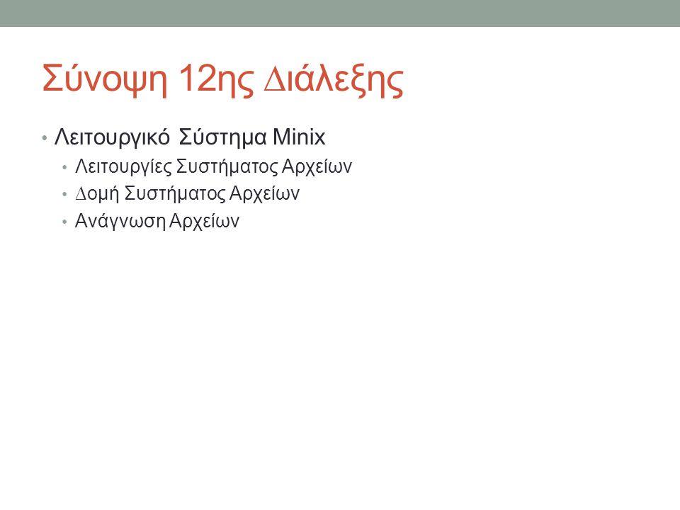 Σύστημα Αρχείων στο Λ.Σ.MINIX 3 Οπως όλα τα Λ.Σ.