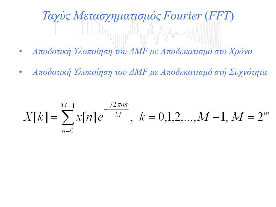 Αποδοτική Υλοποίηση του ΔΜF με Αποδεκατισμό στο Χρόνο Αποδοτική Υλοποίηση του ΔΜF με Αποδεκατισμό στή Συχνότητα Ταχύς Μετασχηματισμός Fourier (FFT)