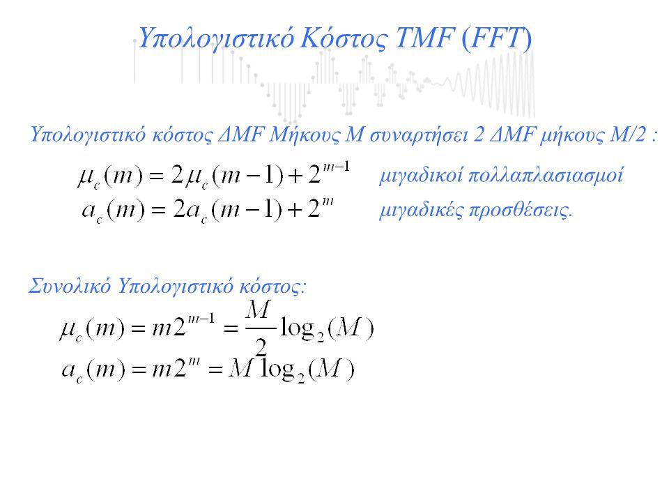 Υπολογιστικό Κόστος TΜF (FFT) μιγαδικές προσθέσεις. Υπολογιστικό κόστος ΔΜF Μήκους Μ συναρτήσει 2 ΔΜF μήκους Μ/2 : μιγαδικοί πολλαπλασιασμοί Συνολικό