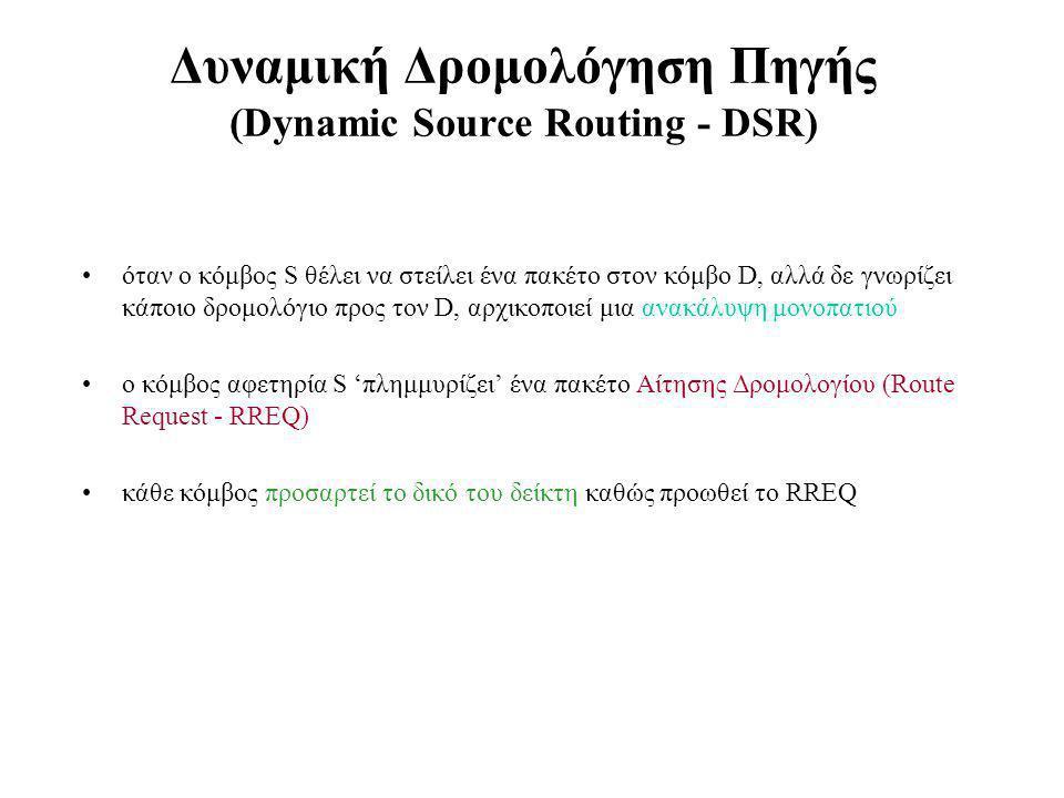 όταν ο κόμβος S θέλει να στείλει ένα πακέτο στον κόμβο D, αλλά δε γνωρίζει κάποιο δρομολόγιο προς τον D, αρχικοποιεί μια ανακάλυψη μονοπατιού ο κόμβος αφετηρία S 'πλημμυρίζει' ένα πακέτο Αίτησης Δρομολογίου (Route Request - RREQ) κάθε κόμβος προσαρτεί το δικό του δείκτη καθώς προωθεί το RREQ Δυναμική Δρομολόγηση Πηγής (Dynamic Source Routing - DSR)