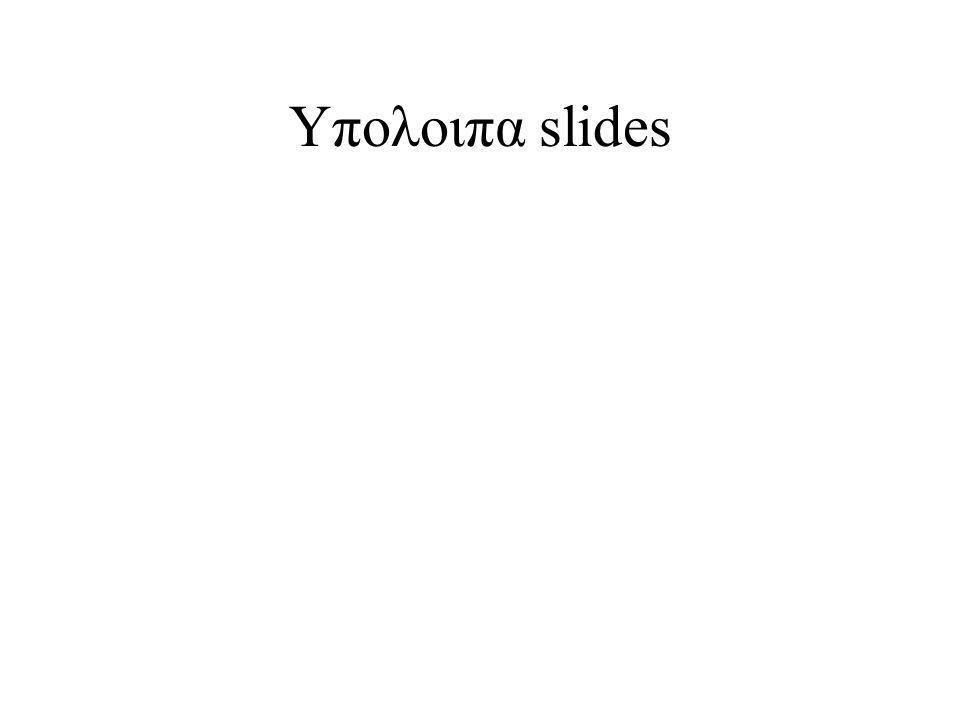 Υπολοιπα slides