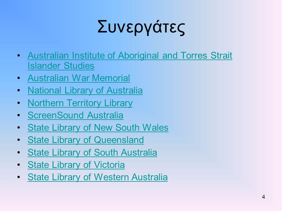 5 Υπηρεσίες PANDORA Μέσω του έργου που παράγεται στο Αρχείο PANDORA η ΕθνικήPANDORA Βιβλιοθήκη της Αυστραλίας παρέχει υπηρεσίες και εξυπηρετεί τους ακόλουθους ανθρώπους και οργανισμούς: Εκδότες Υπηρεσίες Ευρετηρίασης και Περίληψης Ερευνητές Άλλους οργανισμούς αρχειοθέτησης