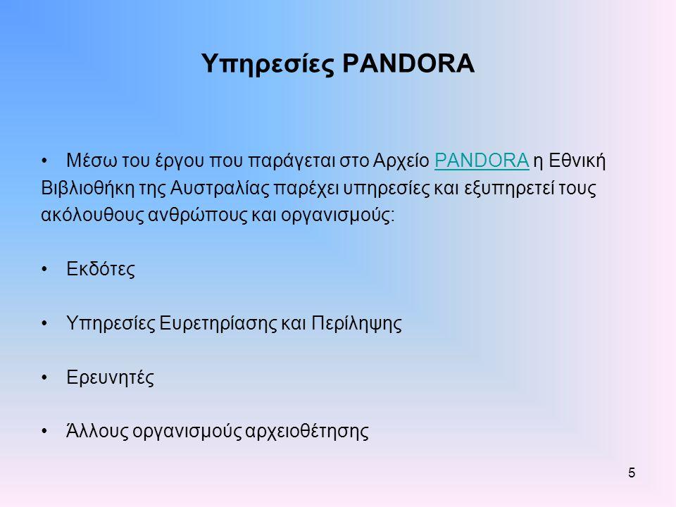 16 Μόνιμα προσδιοριστικά (Persistent Identifiers) Το PANDAS ορίζει ένα σύστημα δημιουργίας τρεχόντων αριθμών σε κάθε τίτλο όταν καταχωρείται.