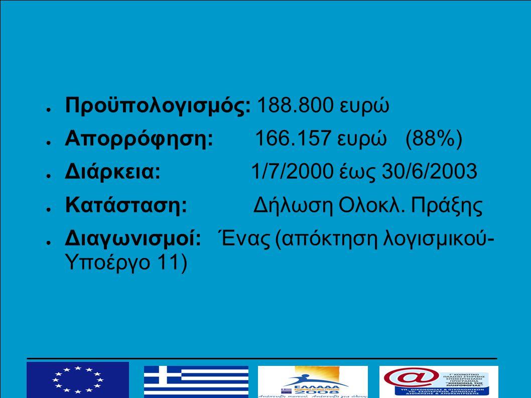 ● Προϋπολογισμός: 188.800 ευρώ ● Απορρόφηση: 166.157 ευρώ (88%) ● Διάρκεια: 1/7/2000 έως 30/6/2003 ● Κατάσταση: Δήλωση Ολοκλ.
