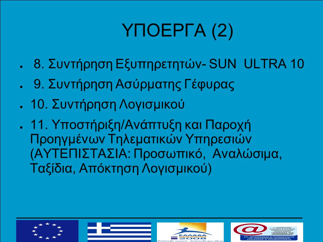ΥΠΟΕΡΓΑ (2) ● 8. Συντήρηση Εξυπηρετητών- SUN ULTRA 10 ● 9.