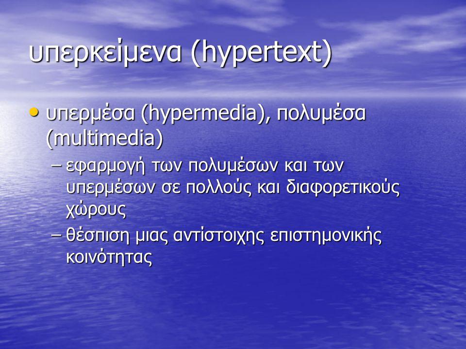υπερκείμενα (hypertext) υπερμέσα (hypermedia), πολυμέσα (multimedia) υπερμέσα (hypermedia), πολυμέσα (multimedia) –εφαρμογή των πολυμέσων και των υπερ
