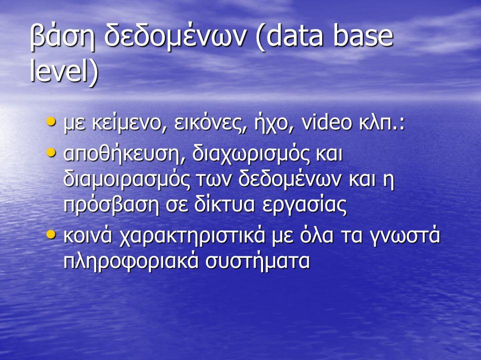 βάση δεδομένων (data base level) με κείμενο, εικόνες, ήχο, video κλπ.: με κείμενο, εικόνες, ήχο, video κλπ.: αποθήκευση, διαχωρισμός και διαμοιρασμός