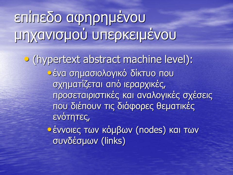 επίπεδο αφηρημένου μηχανισμού υπερκειμένου (hypertext abstract machine level): (hypertext abstract machine level): ένα σημασιολογικό δίκτυο που σχηματ