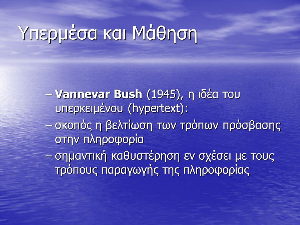Yπερμέσα και Mάθηση –Vannevar Bush (1945), η ιδέα του υπερκειμένου (hypertext): –σκοπός η βελτίωση των τρόπων πρόσβασης στην πληροφορία –σημαντική καθ