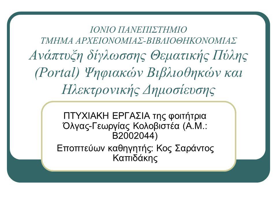 ΙΟΝΙΟ ΠΑΝΕΠΙΣΤΗΜΙΟ ΤΜΗΜΑ ΑΡΧΕΙΟΝΟΜΙΑΣ-ΒΙΒΛΙΟΘΗΚΟΝΟΜΙΑΣ Ανάπτυξη δίγλωσσης Θεματικής Πύλης (Portal) Ψηφιακών Βιβλιοθηκών και Ηλεκτρονικής Δημοσίευσης Π