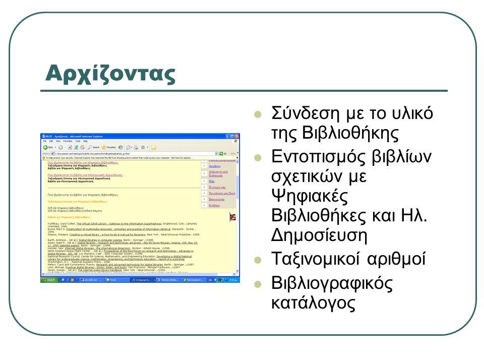 Αρχίζοντας Σύνδεση με το υλικό της Βιβλιοθήκης Εντοπισμός βιβλίων σχετικών με Ψηφιακές Βιβλιοθήκες και Ηλ. Δημοσίευση Ταξινομικοί αριθμοί Βιβλιογραφικ
