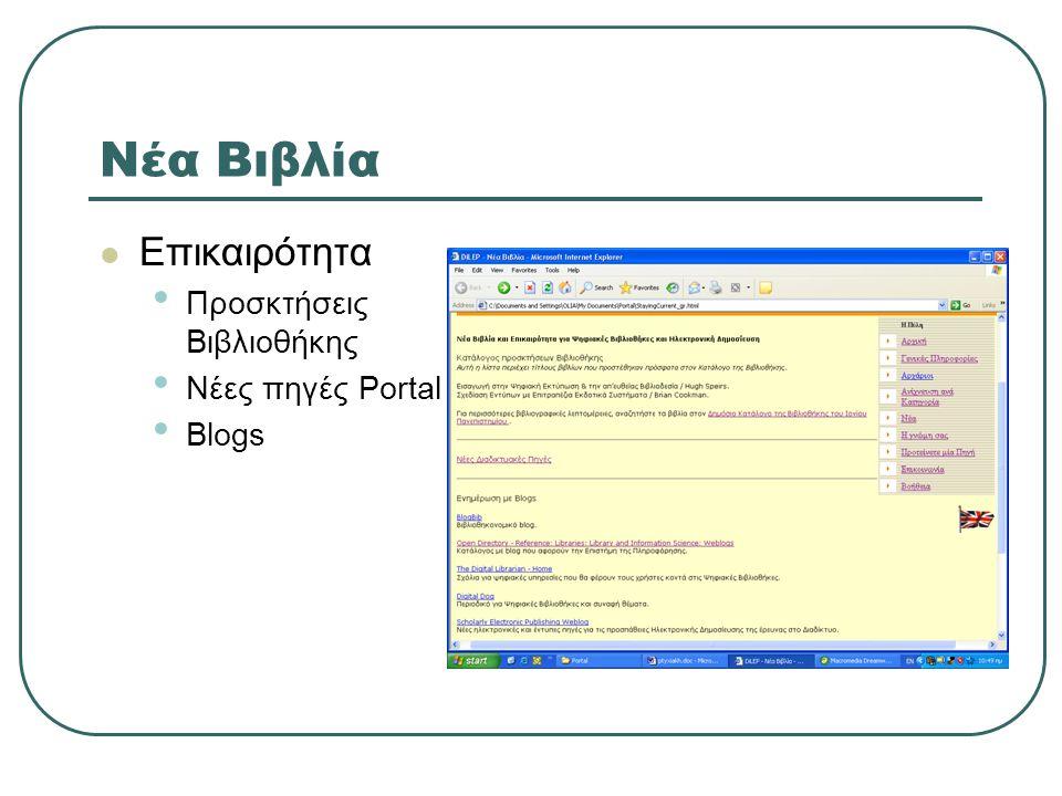 Νέα Βιβλία Επικαιρότητα Προσκτήσεις Βιβλιοθήκης Νέες πηγές Portal Blogs