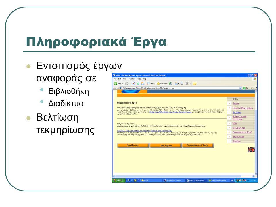 Πληροφοριακά Έργα Εντοπισμός έργων αναφοράς σε Βιβλιοθήκη Διαδίκτυο Βελτίωση τεκμηρίωσης