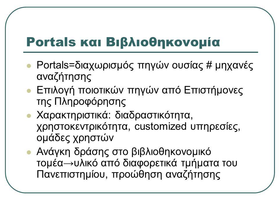 Portals και Βιβλιοθηκονομία Portals=διαχωρισμός πηγών ουσίας # μηχανές αναζήτησης Επιλογή ποιοτικών πηγών από Επιστήμονες της Πληροφόρησης Χαρακτηριστ