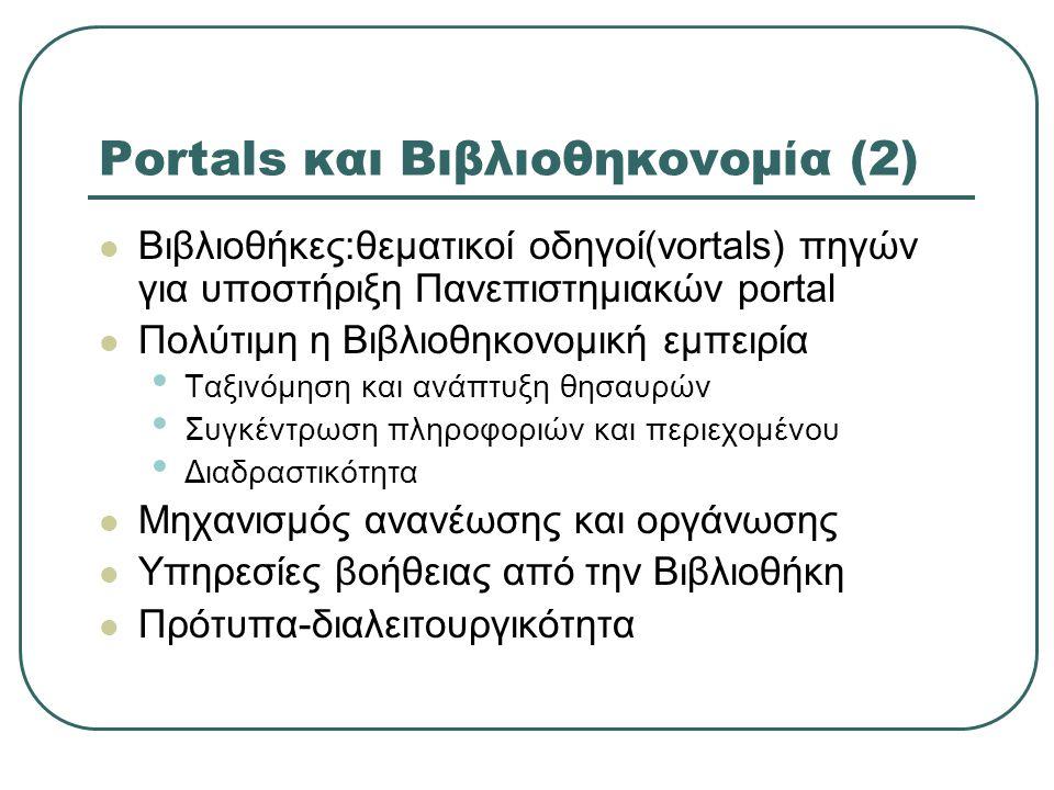 Portals και Βιβλιοθηκονομία (2) Βιβλιοθήκες:θεματικοί οδηγοί(vortals) πηγών για υποστήριξη Πανεπιστημιακών portal Πολύτιμη η Βιβλιοθηκονομική εμπειρία