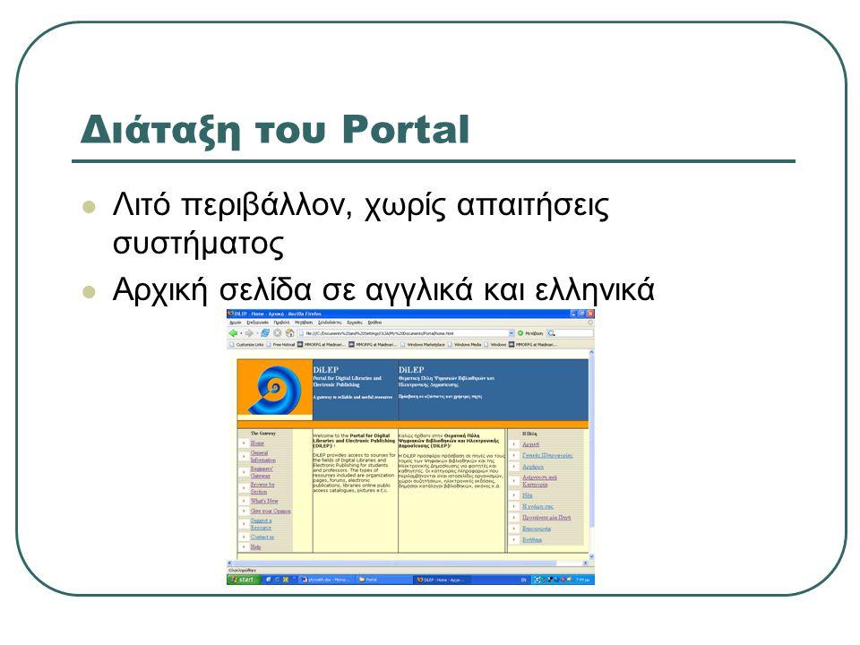 Διάταξη του Portal Λιτό περιβάλλον, χωρίς απαιτήσεις συστήματος Αρχική σελίδα σε αγγλικά και ελληνικά
