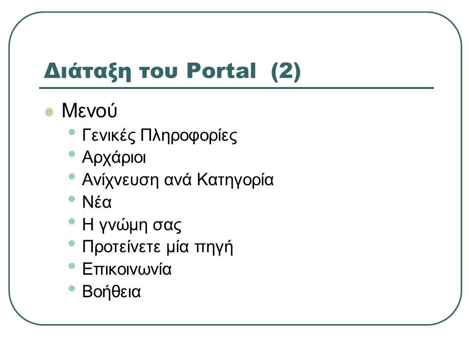 Διάταξη του Portal (2) Μενού Γενικές Πληροφορίες Αρχάριοι Ανίχνευση ανά Κατηγορία Νέα Η γνώμη σας Προτείνετε μία πηγή Επικοινωνία Βοήθεια
