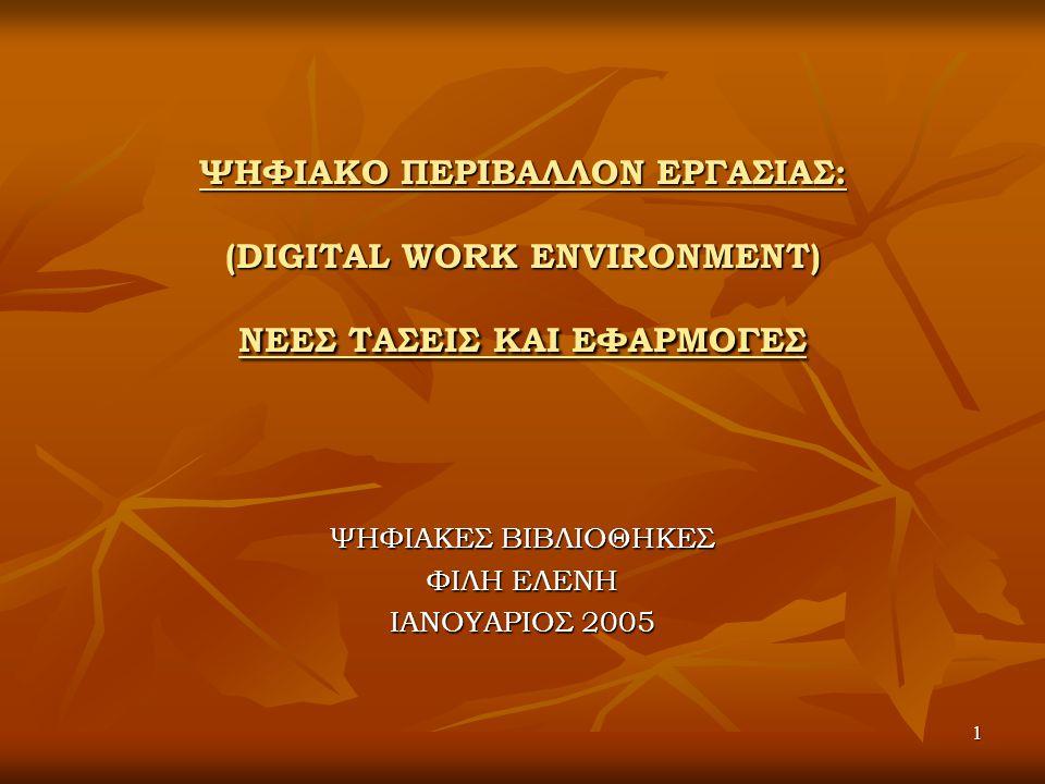 2 ΠΕΡΙΕΧΟΜΕΝΑ Ψηφιακές Βιβλιοθήκες.Ψηφιακές Βιβλιοθήκες.