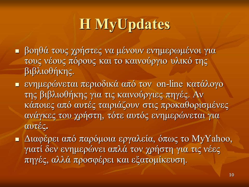 10 H MyUpdates βοηθά τους χρήστες να μένουν ενημερωμένοι για τους νέους πόρους και το καινούργιο υλικό της βιβλιοθήκης. βοηθά τους χρήστες να μένουν ε