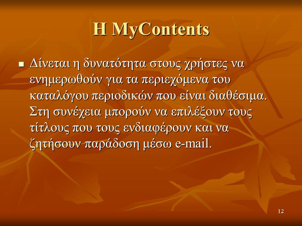 12 Η MyContents Δίνεται η δυνατότητα στους χρήστες να ενημερωθούν για τα περιεχόμενα του καταλόγου περιοδικών που είναι διαθέσιμα. Στη συνέχεια μπορού