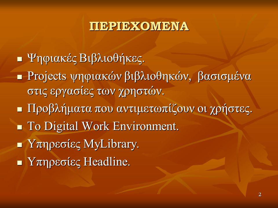 2 ΠΕΡΙΕΧΟΜΕΝΑ Ψηφιακές Βιβλιοθήκες. Ψηφιακές Βιβλιοθήκες. Projects ψηφιακών βιβλιοθηκών, βασισμένα στις εργασίες των χρηστών. Projects ψηφιακών βιβλιο
