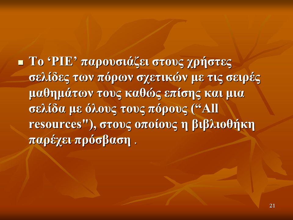 """21 Το 'PIE' παρουσιάζει στους χρήστες σελίδες των πόρων σχετικών με τις σειρές μαθημάτων τους καθώς επίσης και μια σελίδα με όλους τους πόρους (""""All r"""