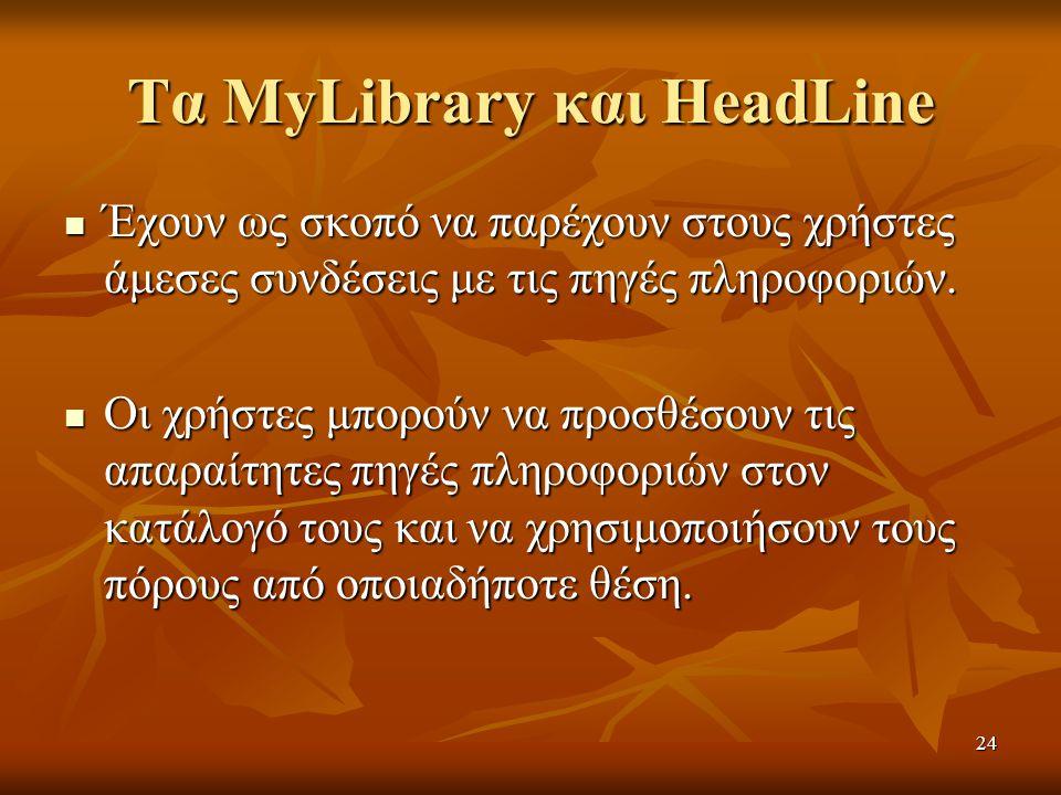 24 Τα MyLibrary και HeadLine Έχουν ως σκοπό να παρέχουν στους χρήστες άμεσες συνδέσεις με τις πηγές πληροφοριών. Έχουν ως σκοπό να παρέχουν στους χρήσ