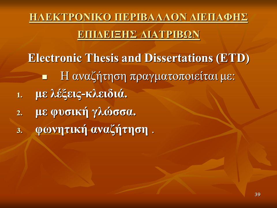 39 ΗΛΕΚΤΡΟΝΙΚΟ ΠΕΡΙΒΑΛΛΟΝ ΔΙΕΠΑΦΗΣ ΕΠΙΔΕΙΞΗΣ ΔΙΑΤΡΙΒΩΝ Electronic Thesis and Dissertations (ETD) Η αναζήτηση πραγματοποιείται με: Η αναζήτηση πραγματοποιείται με: 1.