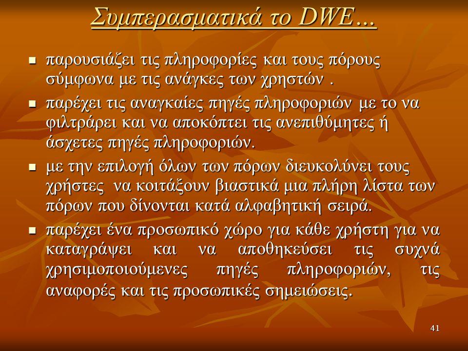 41 Συμπερασματικά το DWE… παρουσιάζει τις πληροφορίες και τους πόρους σύμφωνα με τις ανάγκες των χρηστών. παρουσιάζει τις πληροφορίες και τους πόρους