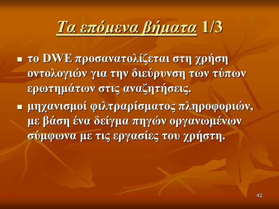 42 Τα επόμενα βήματα 1/3 το DWE προσανατολίζεται στη χρήση οντολογιών για την διεύρυνση των τύπων ερωτημάτων στις αναζητήσεις. το DWE προσανατολίζεται