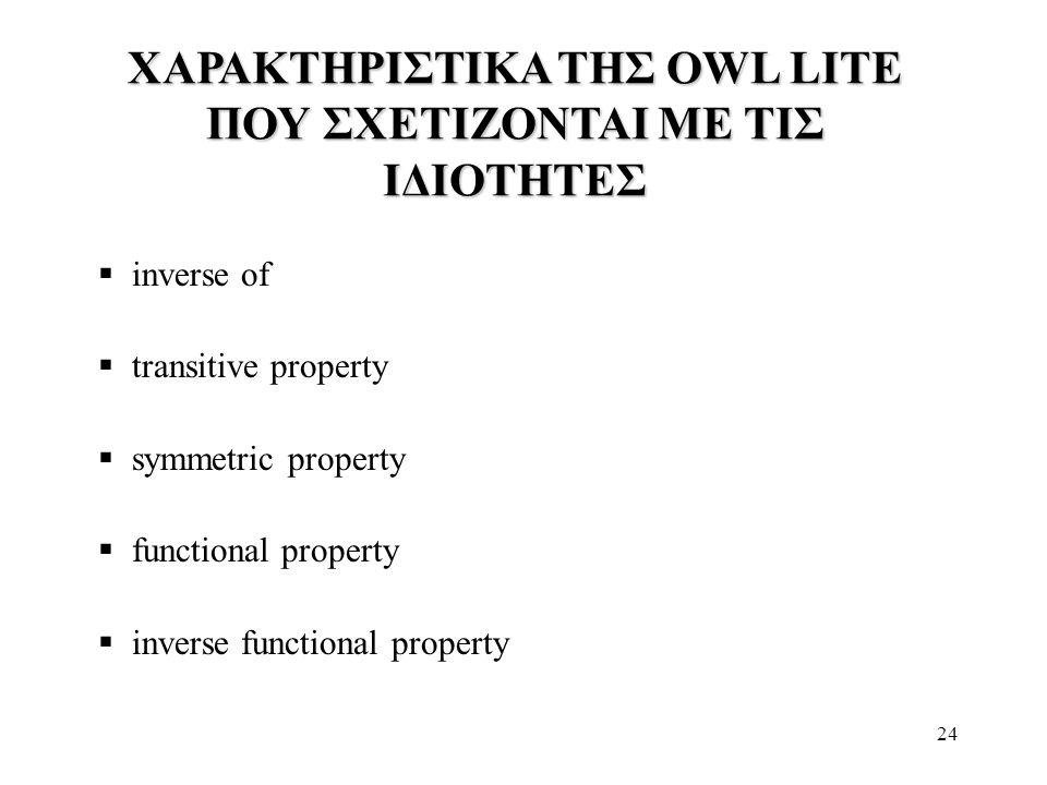 24 ΧΑΡΑΚΤΗΡΙΣΤΙΚΑ ΤΗΣ OWL LITE ΠΟΥ ΣΧΕΤΙΖΟΝΤΑΙ ΜΕ ΤΙΣ ΙΔΙΟΤΗΤΕΣ  inverse of  transitive property  symmetric property  functional property  invers