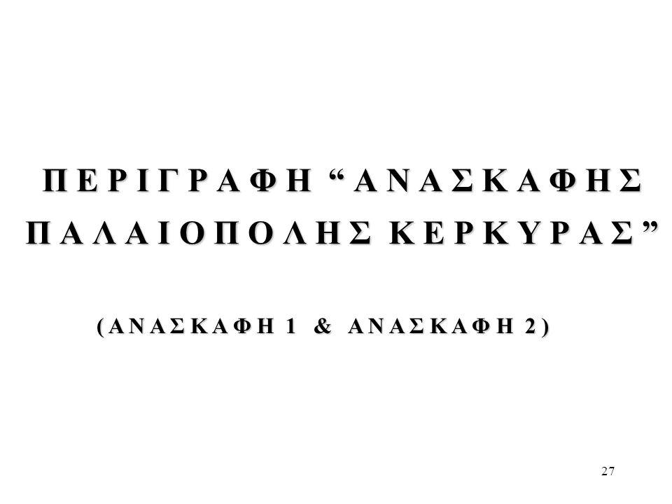 """27 Π Ε Ρ Ι Γ Ρ Α Φ Η """" Α Ν Α Σ Κ Α Φ Η Σ Π Α Λ Α Ι Ο Π Ο Λ Η Σ Κ Ε Ρ Κ Υ Ρ Α Σ """" ( Α Ν Α Σ Κ Α Φ Η 1 & Α Ν Α Σ Κ Α Φ Η 2 )"""
